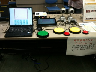 島田療育センター