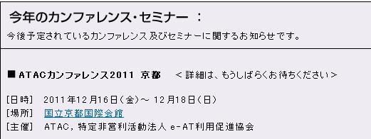 Atac2011