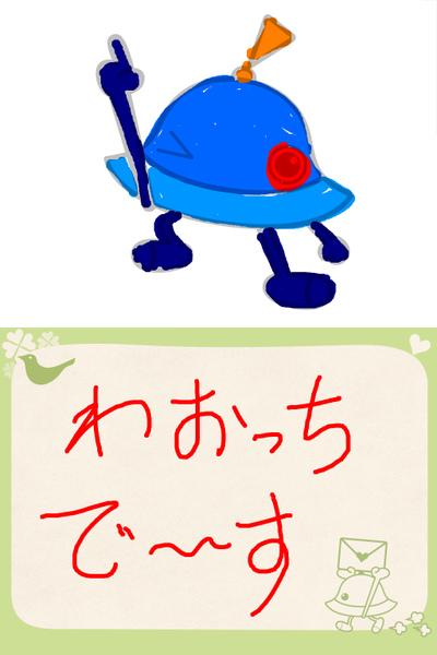 Waochi_nurie_hd_1725680