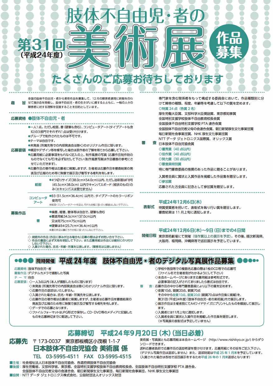 Art_h24_poster