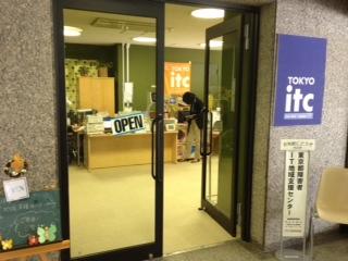 東京都IT地域支援センター