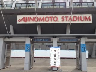 今日は東京都の障害者スポーツ大会