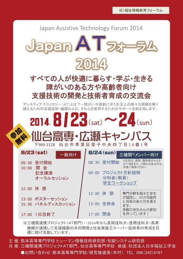 Japanat2014_l